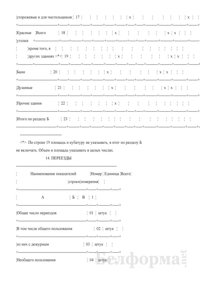 Отчет о путевом хозяйстве (железнодорожные пути общего пользования) (Форма № АГО-1 (годовая)). Страница 41