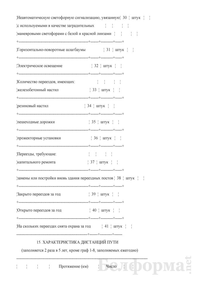 Отчет о путевом хозяйстве (железнодорожные пути общего пользования) (Форма № АГО-1 (годовая)). Страница 44