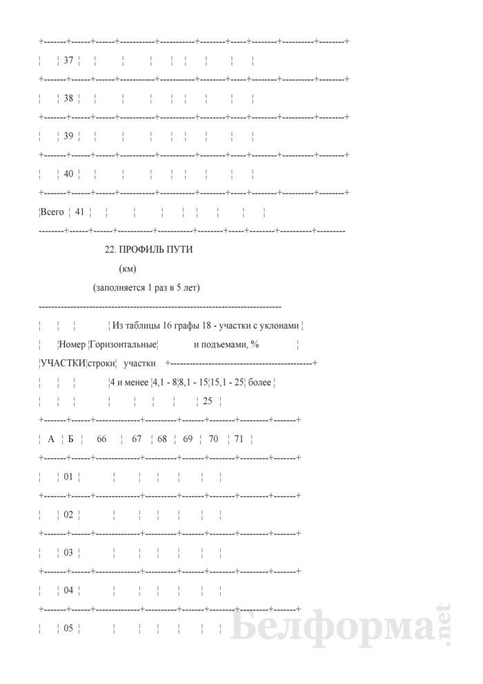 Отчет о путевом хозяйстве (железнодорожные пути общего пользования) (Форма № АГО-1 (годовая)). Страница 64