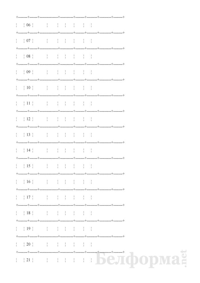 Отчет о путевом хозяйстве (железнодорожные пути общего пользования) (Форма № АГО-1 (годовая)). Страница 65