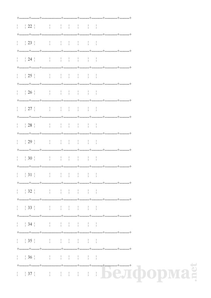 Отчет о путевом хозяйстве (железнодорожные пути общего пользования) (Форма № АГО-1 (годовая)). Страница 66