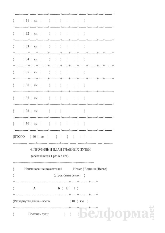 Отчет о путевом хозяйстве (железнодорожные пути общего пользования) (Форма № АГО-1 (годовая)). Страница 8