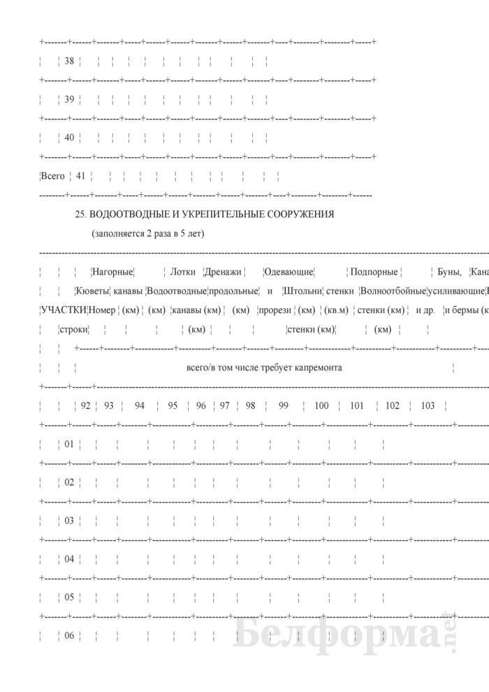 Отчет о путевом хозяйстве (железнодорожные пути общего пользования) (Форма № АГО-1 (годовая)). Страница 73