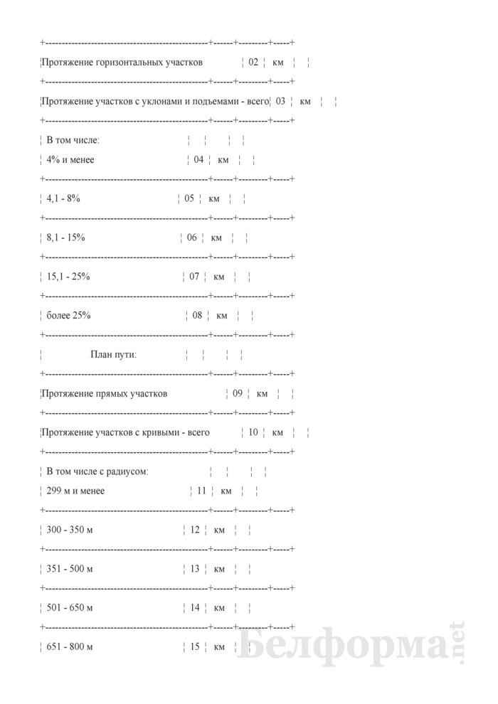 Отчет о путевом хозяйстве (железнодорожные пути общего пользования) (Форма № АГО-1 (годовая)). Страница 9