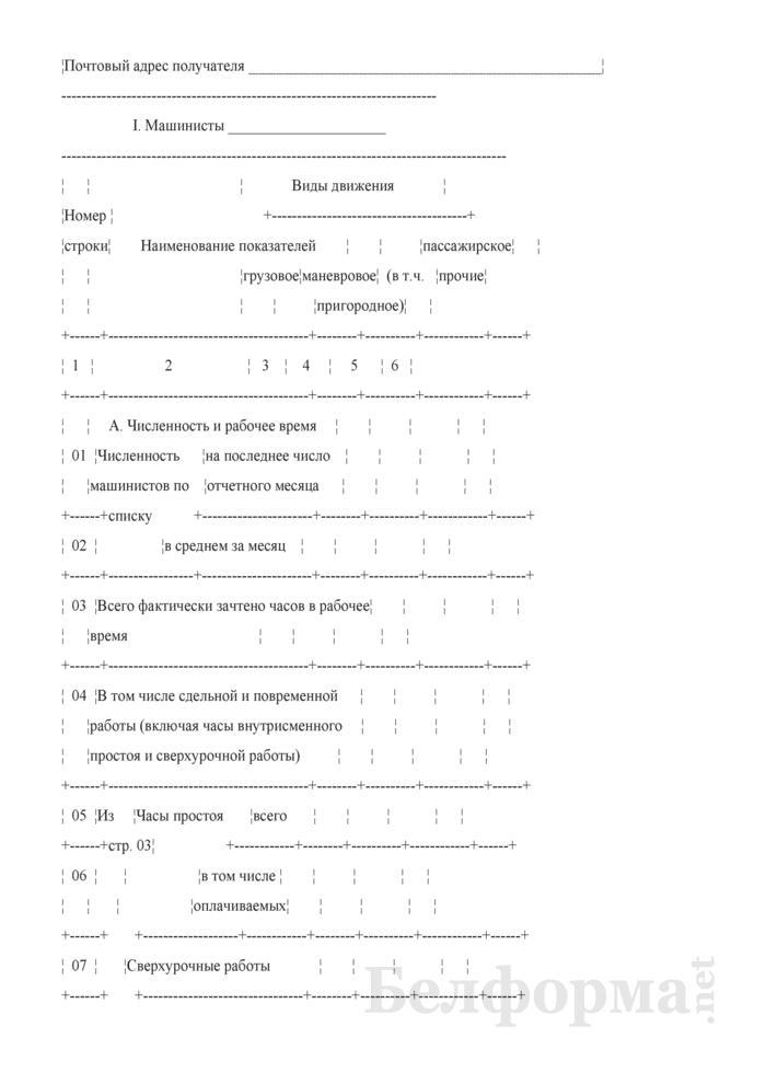 Отчет о работе и заработной плате локомотивных бригад (Форма № ТТО-5 (2 раза в год)). Страница 2
