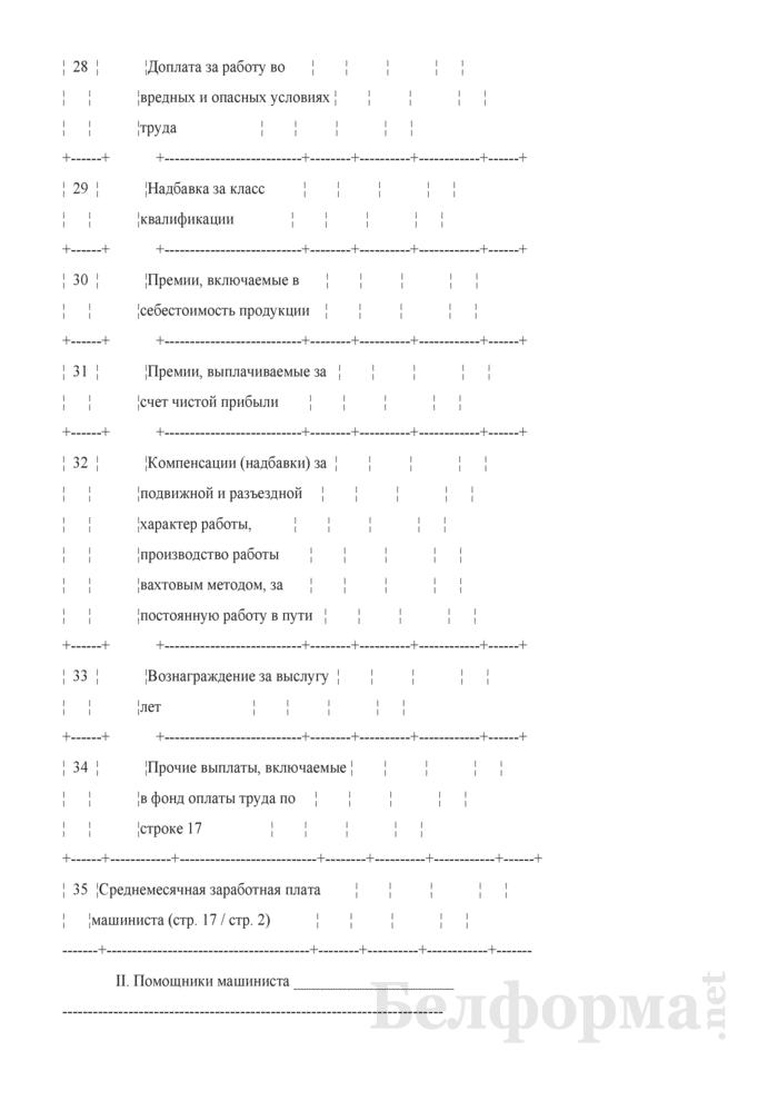 Отчет о работе и заработной плате локомотивных бригад (Форма № ТТО-5 (2 раза в год)). Страница 5