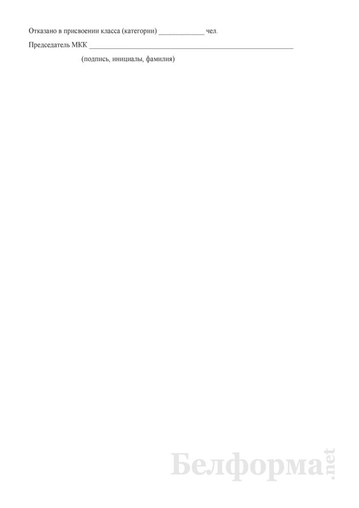 Отчет о работе местной квалификационной комиссии предприятия ГА. Страница 2