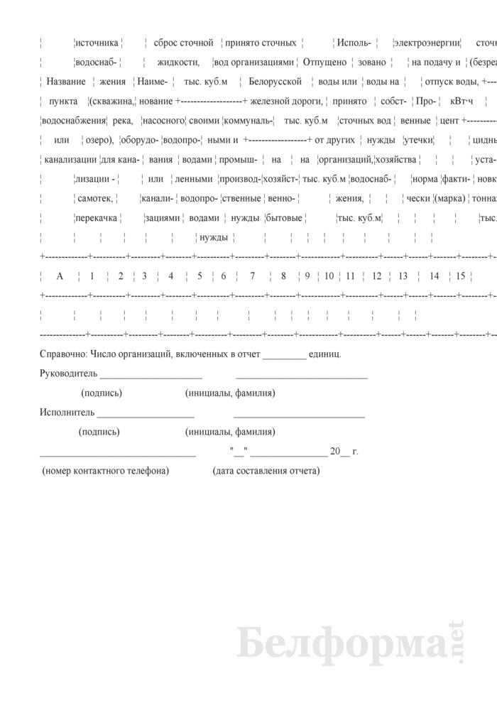 Отчет о работе пунктов централизованного водоснабжения и канализации (Форма № ТВО-1 (квартальная)). Страница 2
