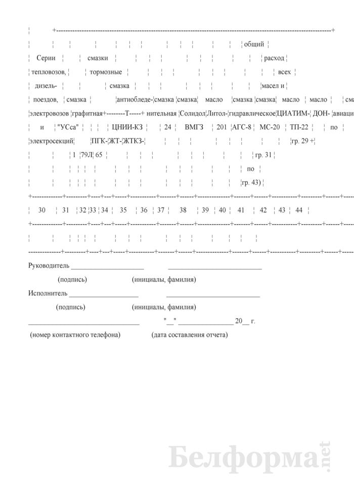 Отчет о расходе масел и смазок локомотивами (Форма № ТХО-11 (квартальная)). Страница 3