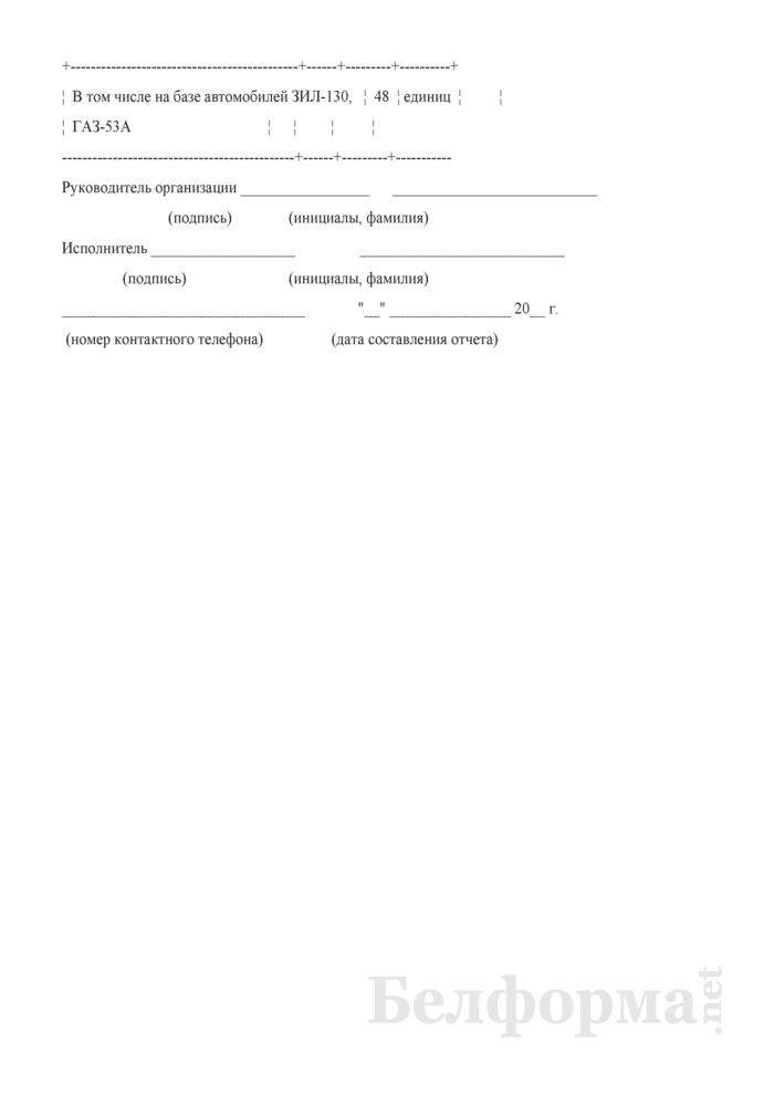 Отчет о технических средствах топливно-складского хозяйства (Форма № АГО-21 (годовая)). Страница 6