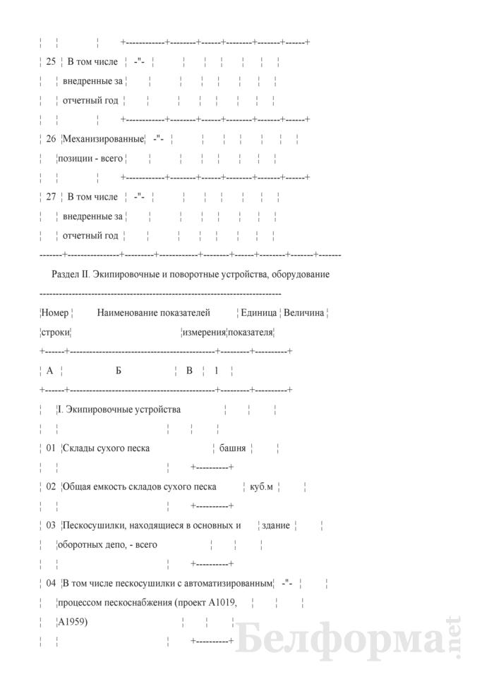 Отчет о технических устройствах локомотивных депо дороги (Форма № АГО-2 (годовая)). Страница 6