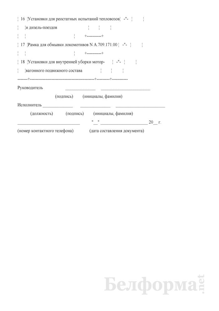 Отчет о технических устройствах локомотивных депо дороги (Форма № АГО-2 (годовая)). Страница 8