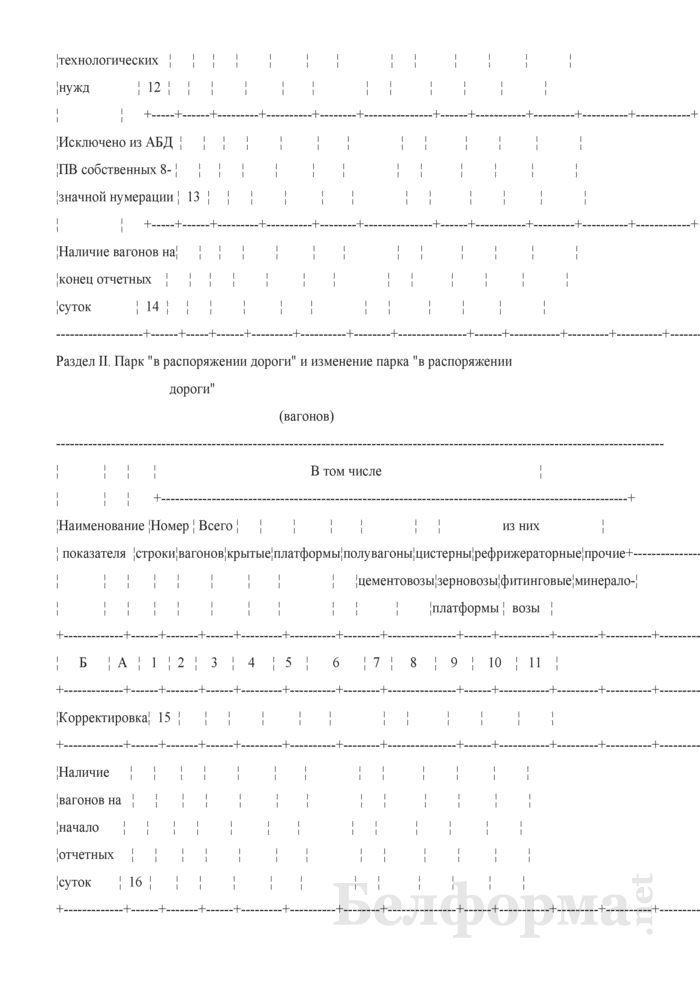 Отчет о вагонном парке (Форма № ДО-2 (суточная)). Страница 4