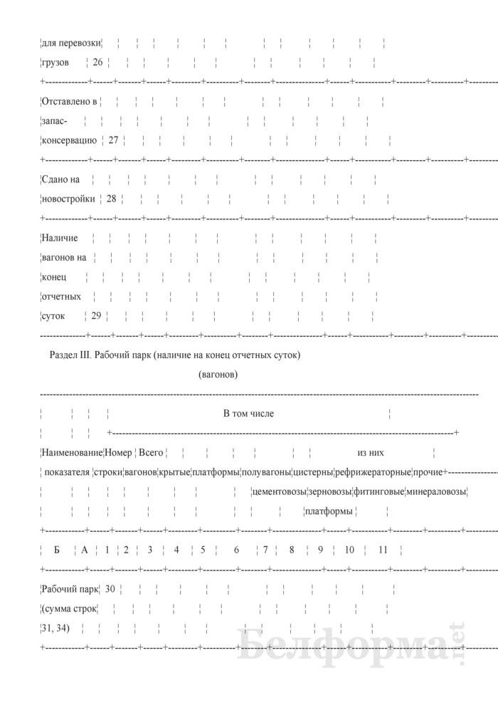 Отчет о вагонном парке (Форма № ДО-2 (суточная)). Страница 7