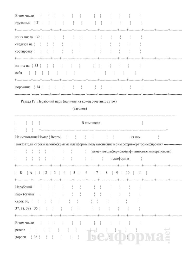 Отчет о вагонном парке (Форма № ДО-2 (суточная)). Страница 8