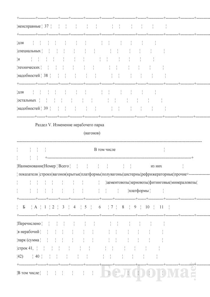 Отчет о вагонном парке (Форма № ДО-2 (суточная)). Страница 9