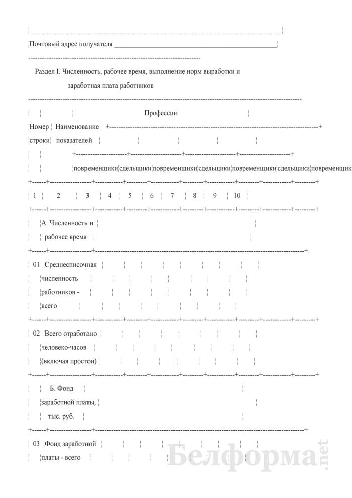 Отчет о выполнении норм выработки и заработной плате работников отдельных профессий по хозяйству (Форма № 4-т (2 раза в год)). Страница 2