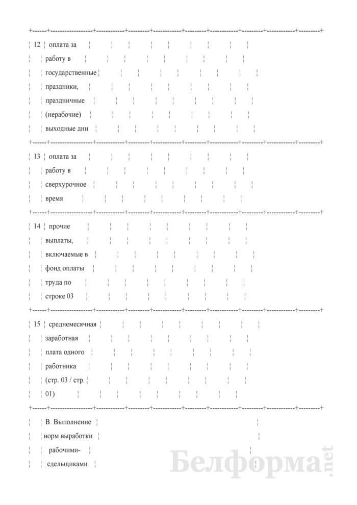 Отчет о выполнении норм выработки и заработной плате работников отдельных профессий по хозяйству (Форма № 4-т (2 раза в год)). Страница 5