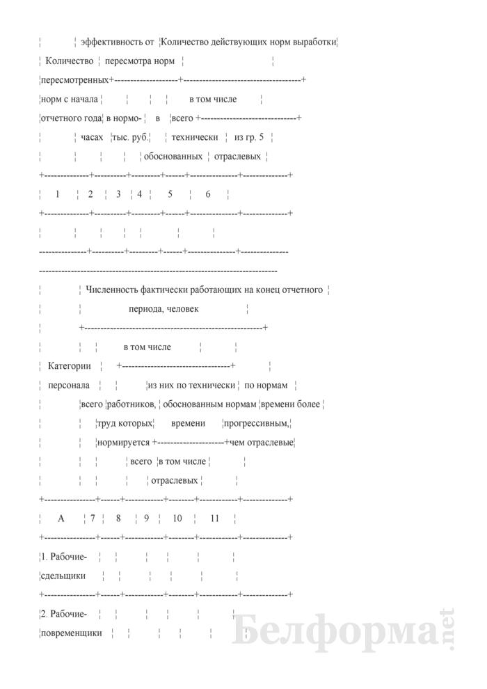 Отчет о выполнении норм выработки и заработной плате работников отдельных профессий по хозяйству (Форма № 4-т (2 раза в год)). Страница 8