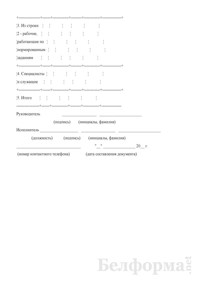 Отчет о выполнении норм выработки и заработной плате работников отдельных профессий по хозяйству (Форма № 4-т (2 раза в год)). Страница 9
