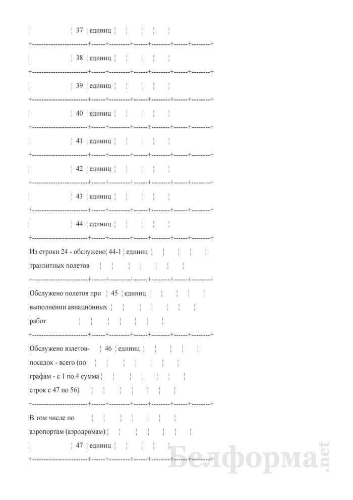 Отчет об аэронавигационном обслуживании. Страница 5