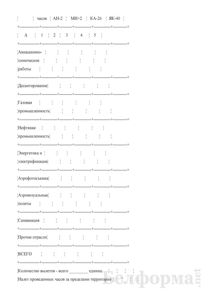 Отчет об авиационных работах. Страница 2