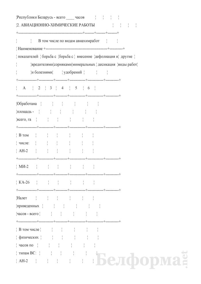 Отчет об авиационных работах. Страница 3
