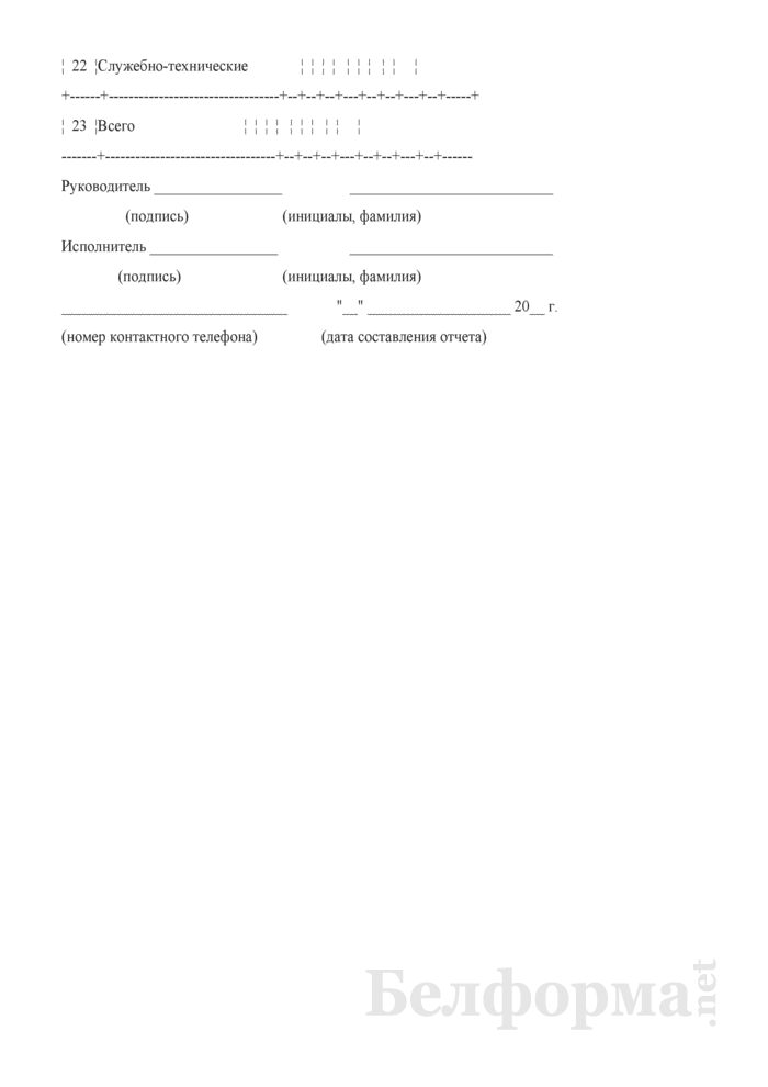 Отчет об инвентарном наличии и конструктивных устройствах пассажирских вагонов (Форма № АГО-16 (годовая)). Страница 13