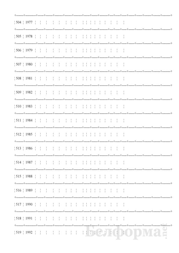 Отчет об инвентарном парке электровозов, тепловозов, паровозов, электропоездов, дизель-поездов и подъемных кранов (Форма № АГО-14 (годовая)). Страница 7
