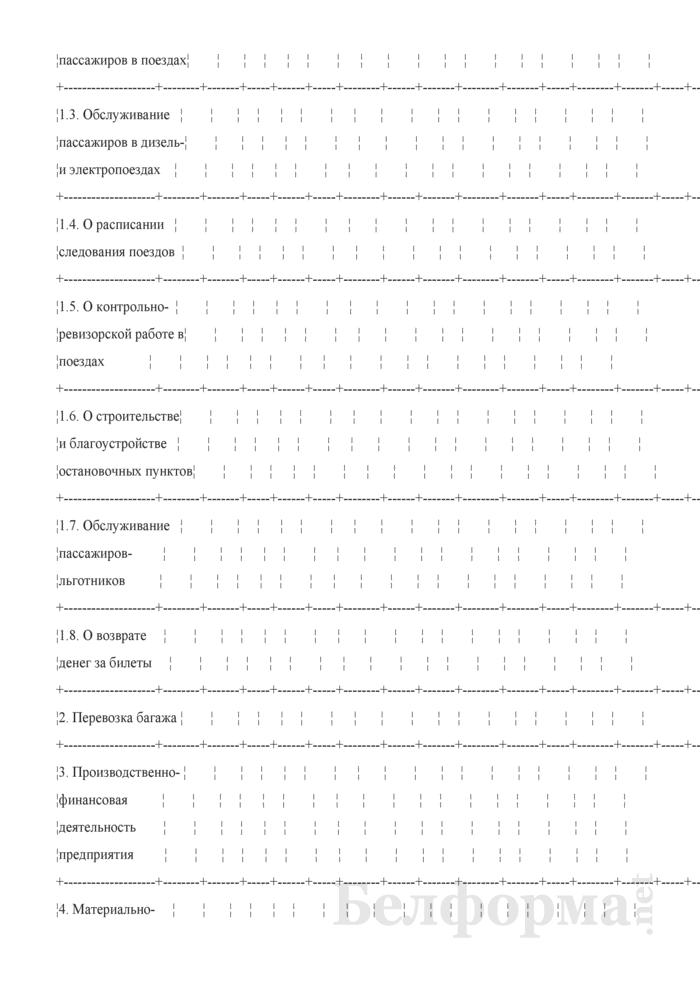 Отчет об исполнении предложений, заявлений и жалоб граждан (Форма № 1-письма (полугодовая)). Страница 3