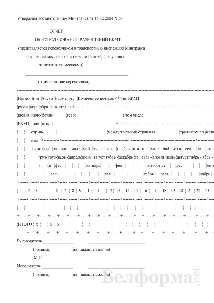 Отчет об использовании разрешений ЕКМТ. Страница 1