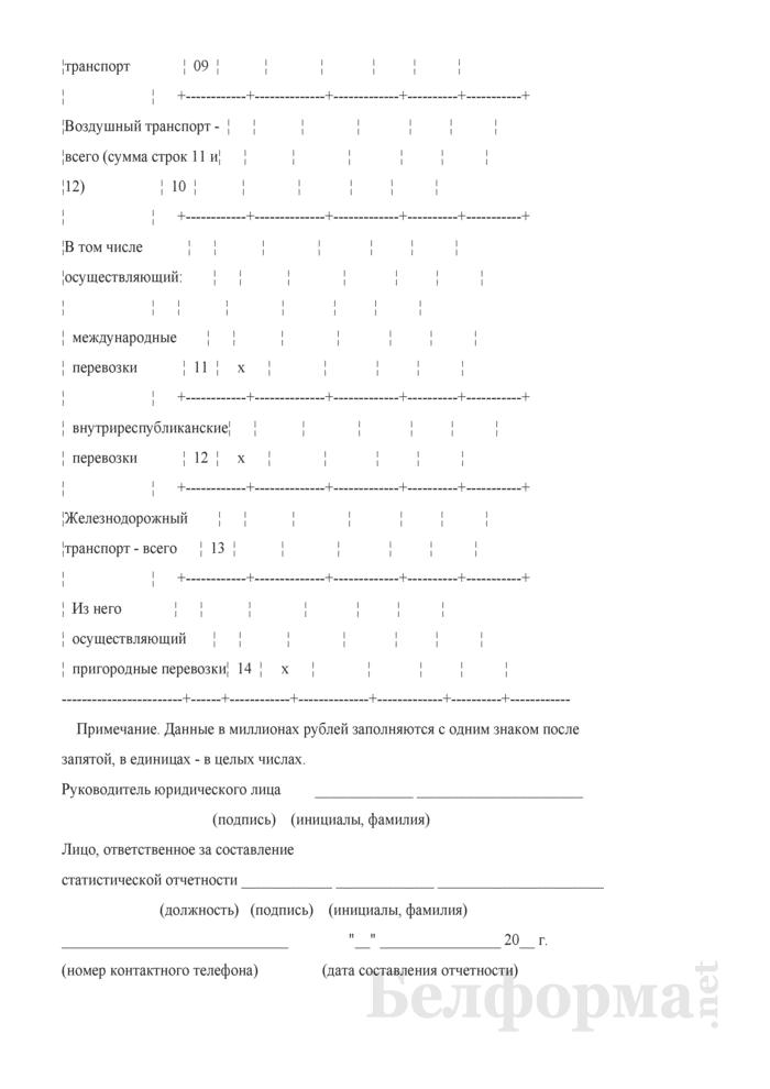 Отчет об обязательном страховании гражданской ответственности перевозчика перед пассажирами. Страница 4