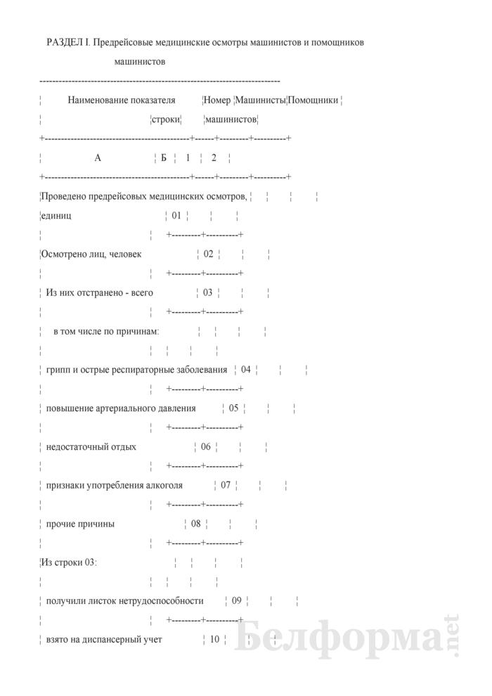 Отчет об обязательных предварительных, периодических осмотрах работников железнодорожного транспорта (Форма № НО-21 (годовая)). Страница 2