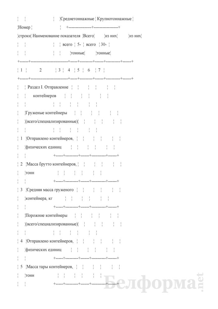 Отчет об отправлении контейнеров, их пробегах и средней дальности перевозки (Форма № КЭО-7 (месячная)). Страница 2