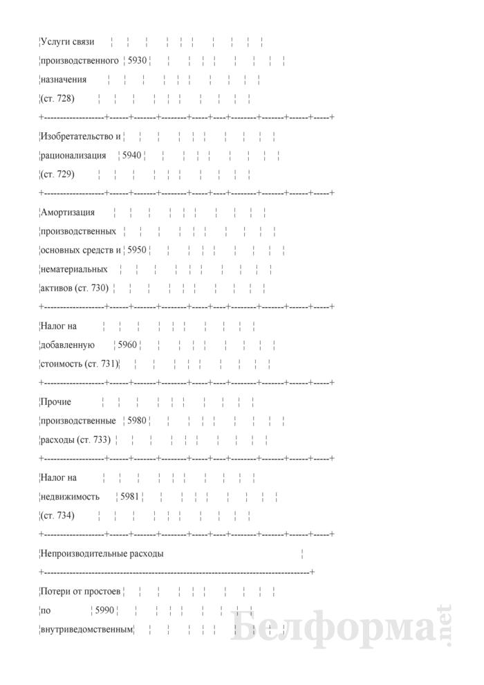 Отчет по основным показателям производственно-финансовой деятельности организаций Белорусской железной дороги (по видам деятельности) (Форма № 69-жел (квартальная)). Страница 101