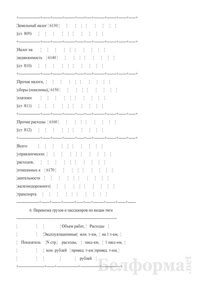 Отчет по основным показателям производственно-финансовой деятельности организаций Белорусской железной дороги (по видам деятельности) (Форма № 69-жел (квартальная)). Страница 105