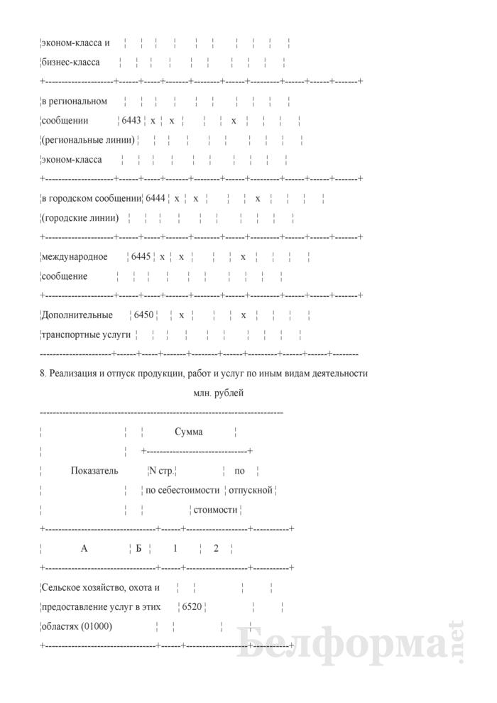 Отчет по основным показателям производственно-финансовой деятельности организаций Белорусской железной дороги (по видам деятельности) (Форма № 69-жел (квартальная)). Страница 109