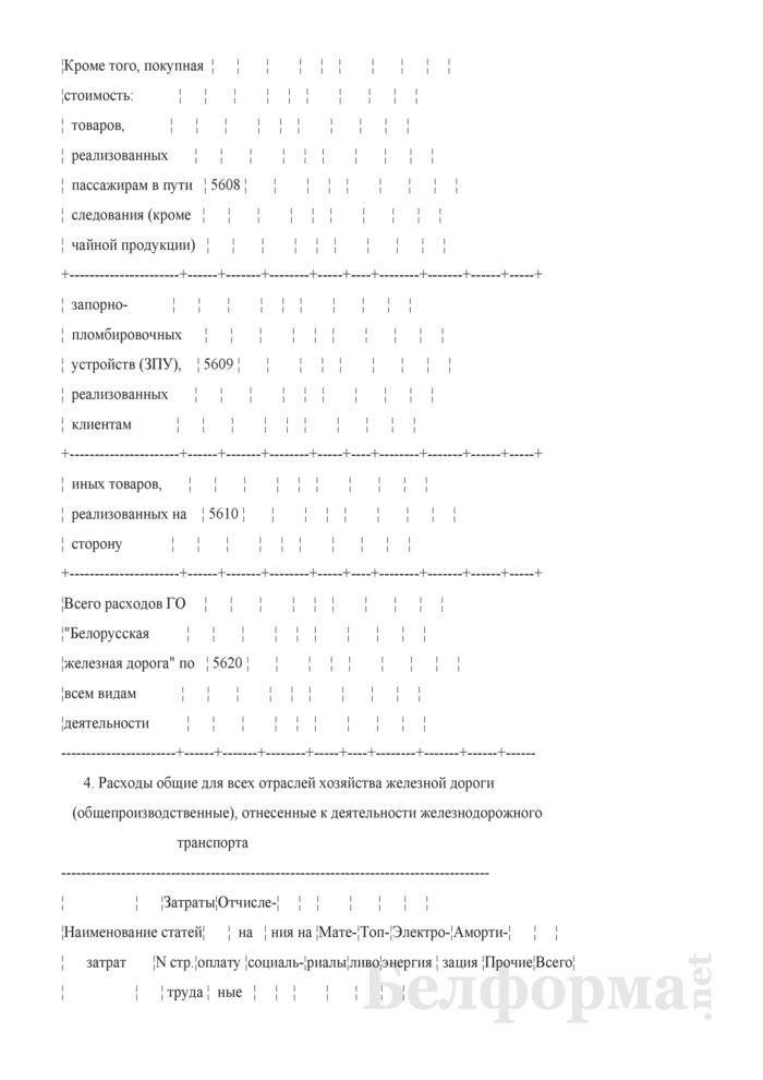 Отчет по основным показателям производственно-финансовой деятельности организаций Белорусской железной дороги (по видам деятельности) (Форма № 69-жел (квартальная)). Страница 94