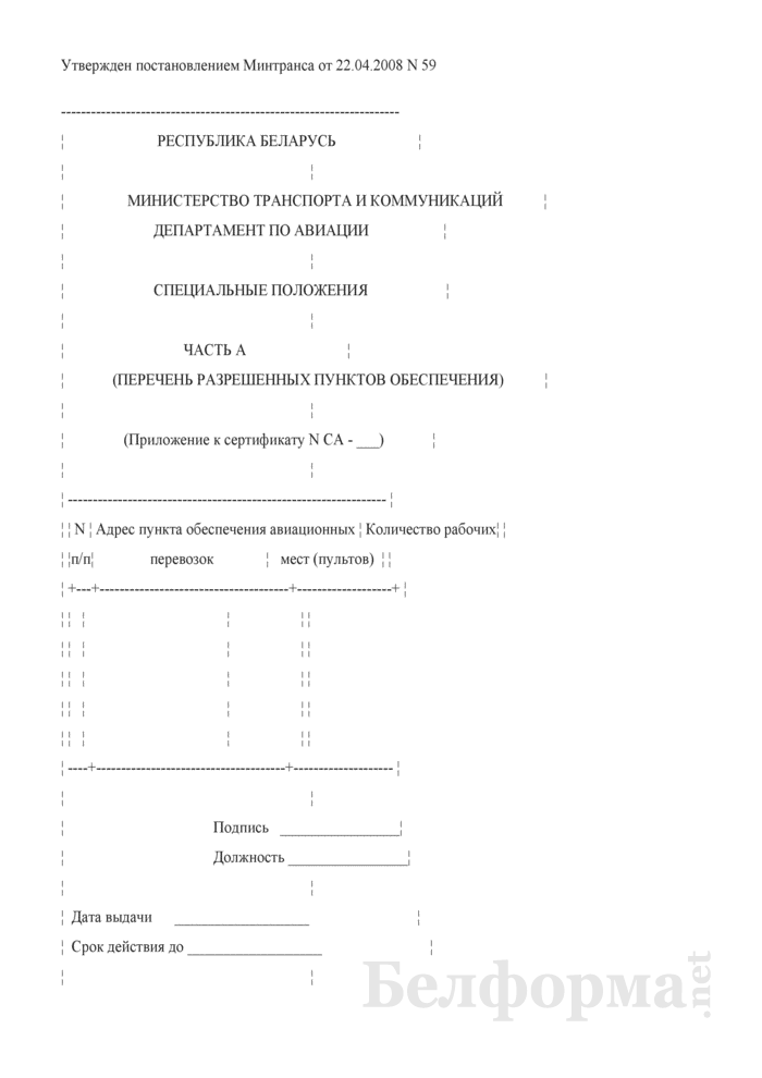 Перечень разрешенных пунктов обеспечения. Страница 1