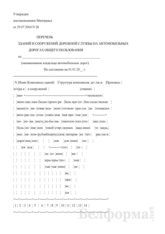 Перечень зданий и сооружений дорожной службы на автомобильных дорогах общего пользования. Страница 1