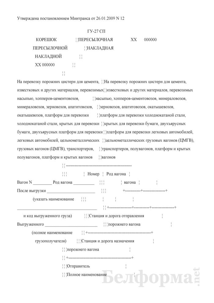 Пересылочная накладная. Форма № ГУ-27 СП. Страница 1