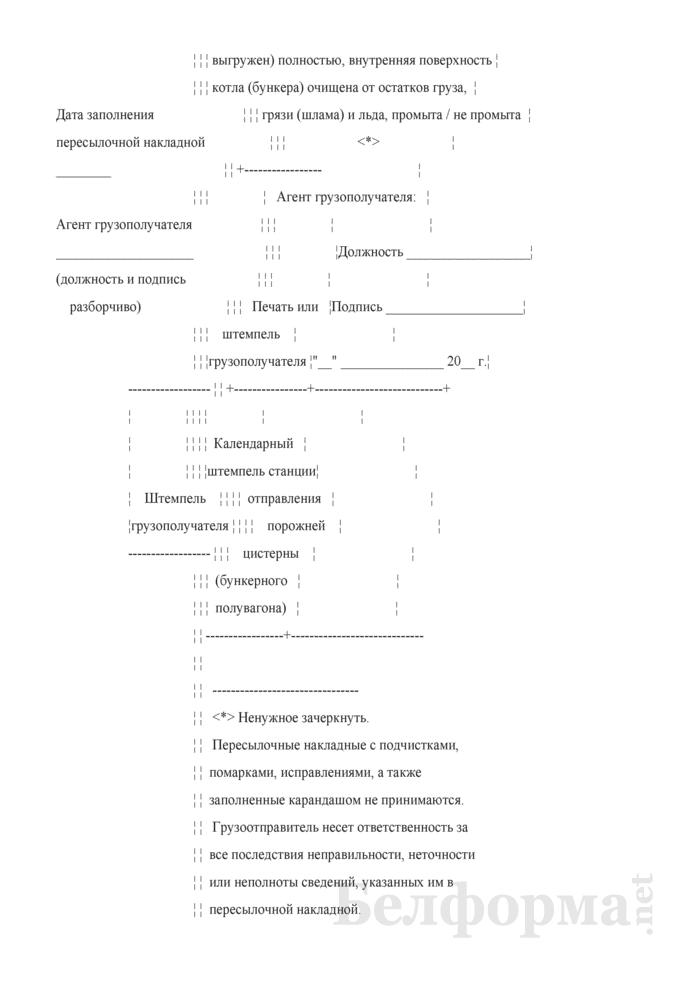 Пересылочная накладная. Форма № ГУ-27 дт. Страница 2