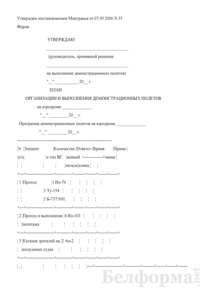 План организации и выполнения демонстрационных полетов. Страница 1