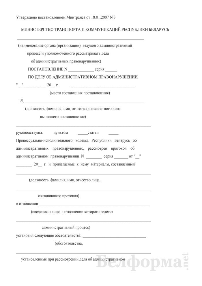 Постановление по делу об административном правонарушении в области транспорта. Страница 1