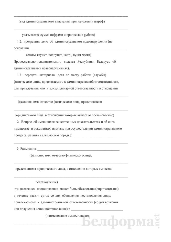 Постановление по делу об административном правонарушении в области транспорта. Страница 3