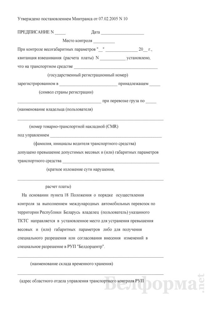 Предписание о необходимости получения специального разрешения на проезд ТКТС по автомобильным дорогам. Страница 1