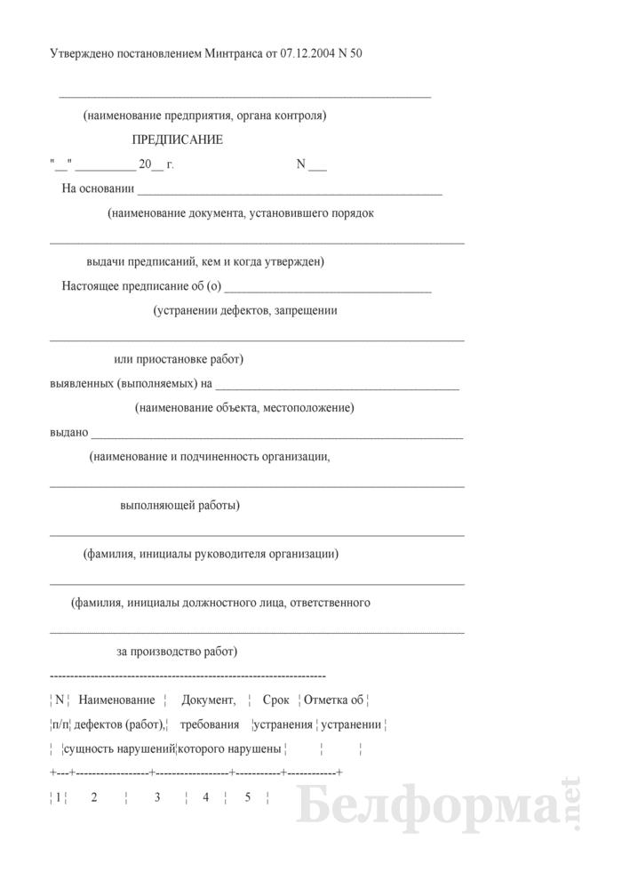 Предписание об устранении дефектов, запрещении или приостановке работ. Страница 1