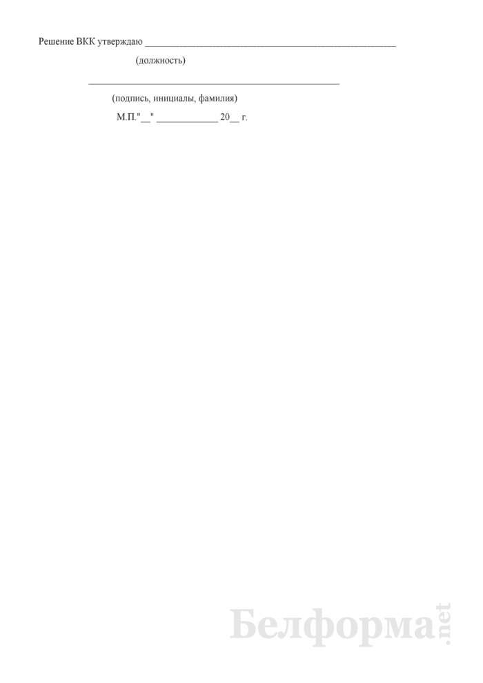 Представление и лист оценок на присвоение (подтверждение) класса (категории) ИТП. Страница 5