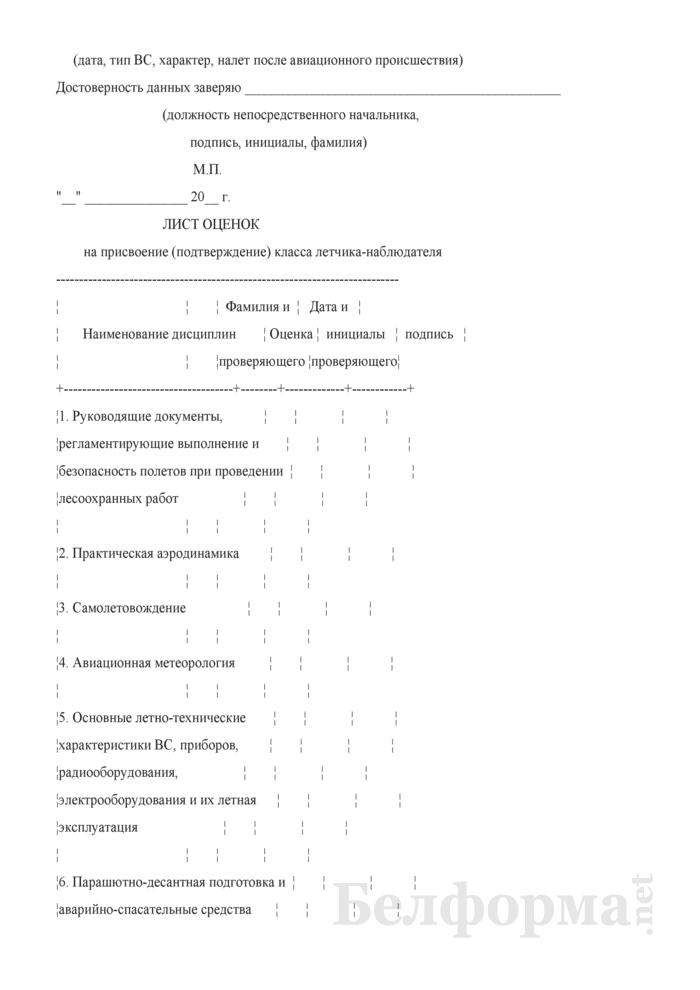 Представление и лист оценок на присвоение (подтверждение) класса летчика-наблюдателя ГА. Страница 2