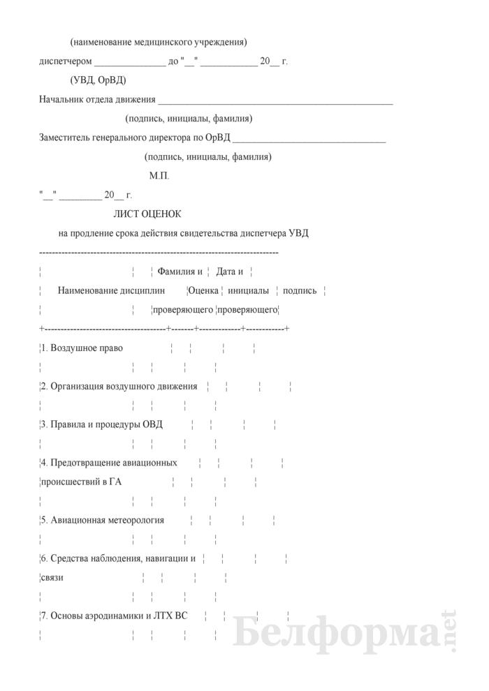 Представление на продление срока действия свидетельства диспетчера УВД гражданской авиации. Страница 2